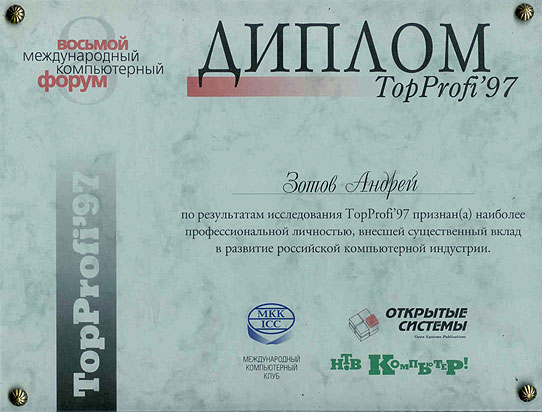 Awards zotov top1997