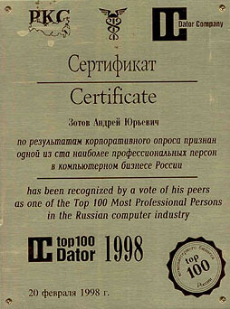 Awards zotov top1998