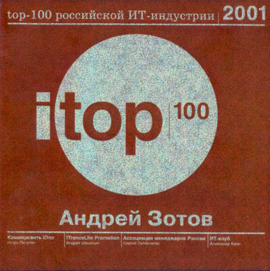 Awards zotov top2001
