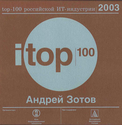Awards zotov top2003