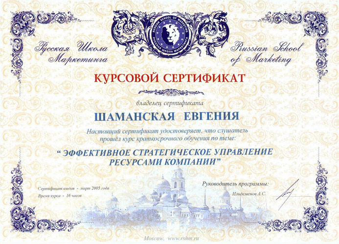 Education shamanskaya eff