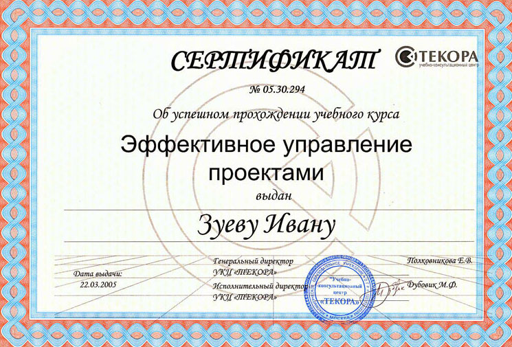 Education zuev pm